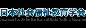 日本社会福祉教育学会